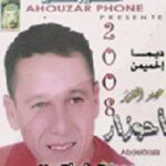 Ahouzar Abdel Aziz 2016 dima ikhemmimn dima ikhemimn ikhmimn sur izlan.Fr musique amazigh a7ouzar 2016