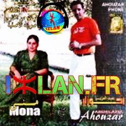 Samhi Ababano idda ghori ousmoun ahouzar et mona abdel aziz ahouzar sur izlan.Fr musique amazigh 2016