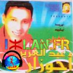ahouzar europa ayi tguid ahouzar 2016 izlan musique amazigh atlas kamanja ahozar a7ouzar 2016 mp3