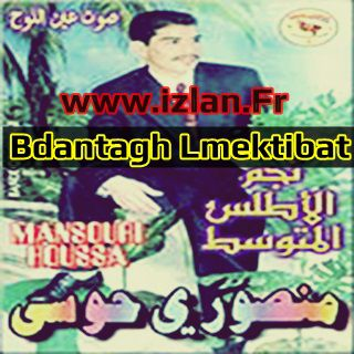 Bdantagh lmektibat houssa mansouri www.izlan.Fr
