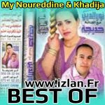 KHADIJA ATLAS MOULAY NOUREDDINE BEST OF MY NOUREDDINE izlan.Fr