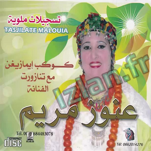 meryem aanouz mp3