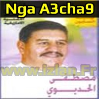 Mustapha El Haddioui nga a3cha9 mstapha haddioui el haddioui hdioui 7ddioui hdiwi haddiwi mstapha sur izlan.Fr elhaddioui 2016