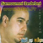 Moulay Noureddine Samoumni 3edebni awa Magh izlan.fr