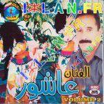 aachour achour 3achour atlas amazigh izlan musique amazigh kamanja