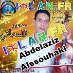 abdelaziz alssouhaki Abdel Aziz Souhaki & fatima samar 2015 Awa T3ezd ghori awa t3zd ghouri musique amazigh atlas kamanja nachat azrou 2015 sur izlan.fr
