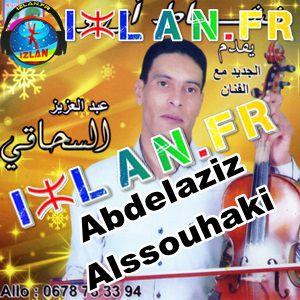 Awa T3ezd Ghori