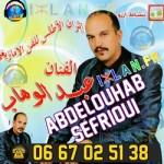 abdelwahab atlas abdelouhab sefrioui abdelouahab sefrou 2016 kamanja 2015 izlan musique amazigh abdel wahab abdelwahhab atlas izlan.Fr