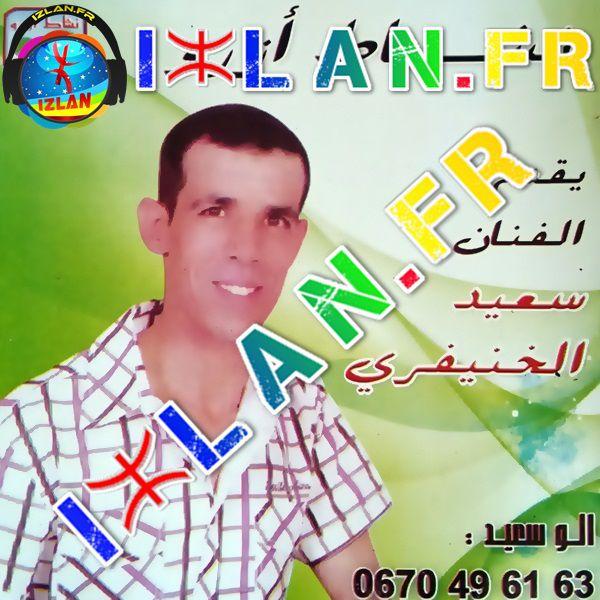 i3ahdi Ousmoun