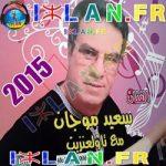 said moujane 2016 2015 Khourach A tndemd khorach atndemd mani said mojan 2016 izlan.Fr2