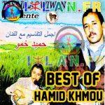 HAMID KHMOU best of khmou hamid musique amazigh hamid khemou sur izlan music amazigh loutar lwatra tamazight azawan 2015 2016 hamid khmo sur izlan.Fr