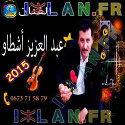 Oulinw Ayich Iran