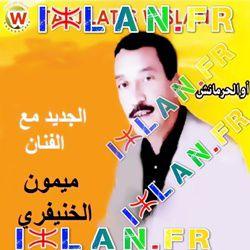 Awa Lharmanch