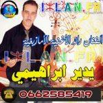 yidir ibrahimi musique amazigh izlan goulmima tinejdad amazigh sud est sur izlan.Fr tchigh cha a baba yidir ibrahimi 2015 2016 ay a3daw inw