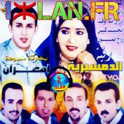 imaghrane sur izlan.Fr musique Demsirya et imaghrane 2016 amazigh groupe imghrane groupe imaghrane sur izlan.Fr 2016