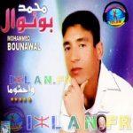 mohamed bounwal wa hchouma Hdani bounwal 2016 2015 bounwwal musique amazigh 2016 atlas amazigh bounwal 2016 izlan tamazight