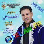 said achinwi Said Achinoui 2016 - sa3id achinwi sur izlan.Fr musique amazigh non stop souss atlas chelha agadir radio chat