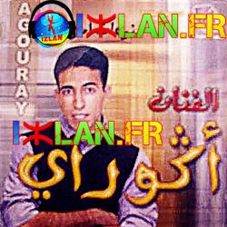 hamid agouray izlan sur izlan.fr musique amazigh atlas sud est 2016 hamid agouray agouray-hamid-issi-tettoud-aymanou حميد اڭوراي