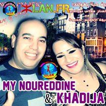 moulay noureddine adjich molay nordin atlas khadija atlas 2016 mani l3zaziyt lhajb moulai nourdine norddine atlas musique amazigh 2016