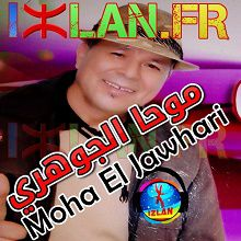 moha jawhari jaouhari izlan amazigh atlas kamanja mohamed el jaouhari jawhari jwhari izlan 2016 موحا الجوهري 2016 2 mani zher inw matta douniyt ah