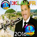 Hassan Chwaf 2016 - Hassan Chwwaf 2016 izlan musique amazigh izlan hassan chouaf amazigh khenifra 9sara