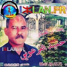 Izeryi Ouhbib inw