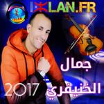 jamal-el-khenifri-2017-atlas-amazigh-jamal-lakhnifri-izlan-musique-amazigh-2017 Jamal El Khenifri 2017, Jamal lkhnifri 2017 جمال الخنيفري
