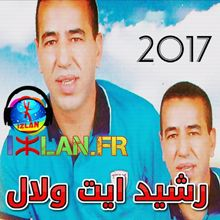 rachid-ait-ouallal-mp3-izlan-amazigh-atlas-2017-rachid-ait-wallal-ait-ouallal-oullali-rachid-izlan-rachid-ait-ouallal-youfr-ouhemmam