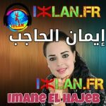 imane-el-hajeb-iman-lhajb-atlas-amazigh-imane-lhajeb-إيمان-نجمة-الحاجب-izlan-mp3-2017-imane-lhajeb-2016