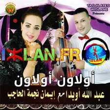Oubadda abdellah imane el hajeb oulawn oulawn izlan musique amazigh عبد الله اوبدا إيمان نجمة الحاجب izlan mp3 lhajeb noujoum el hajeb