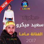 said mikro 2017 atlas amazigh said micro jadid mikro ahbib aghddar ad rough ad 3moukh ad roukh almi asse3d inou mamma atlas jadid izlan.fr musique amazigh 2017