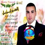moulay youssef izlan moulay youssef 2017 mp3 Sber izil tiweld ayelli, ourda gankh, sbar izil musique amazigh 2017 assif ayassif My Youssef Moulay 2017 مولاي يوسف sur Izlan.Fr