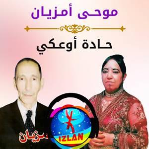 Ammanou Guikh Am ouwoujil