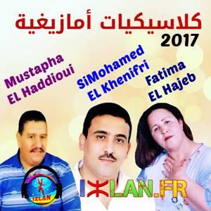 classiques amazigh 2017 classikiyat amazighya fadma el hajeb 2017 el haddioui 2017 izlan amazigh atlas rawai3 كلاسيكيات امازيغية