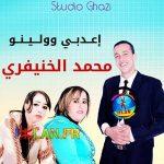 mohamed el khenifri 2017 atlas amazigh simohamed el khnifri artiste atlas amazigh 2017 i3edbi woulinou 2 ghousgh soumarg