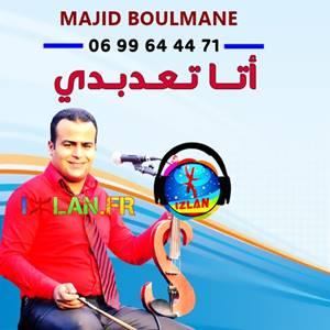 Majid Boulmane atlas amazigh musique mp3 Majid Boulman 2017 majid atlas مجيد بولمان izlan amazigh ATA T3DEBDI ata t3dbdi 3ayd awa tahidoust kamanja atlas ata t3edebdi t3debdi taadebdi ollah archm righ archm rikh 3ayed awa 3ayd awa