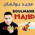 Majid Boulmane atlas amazigh musique mp3 Majid Boulman 2017 majid atlas مجيد بولمان izlan amazigh izlan.fr