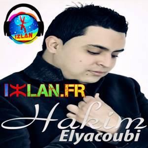 Hakim Elyacoubi 2017 musique rif 2017 izlan.fr musique amazigh 2017