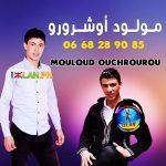MOULOUD ouchrourou izlan miloud ochrourou ochroro izlan musique amazigh 2017 izlan atlas 2017 sur izlan.Fr