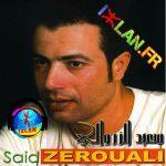 Said zerouali 2017 izlan.fr musique amazigh