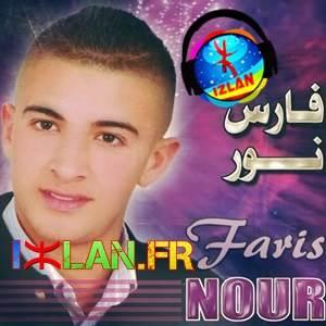 faris nour album Alo raamar ino 2017 izlan.fr
