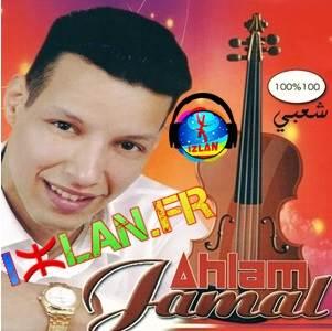 jamal ahlam album Hada zin izlan.fr 2017
