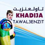 khadija tawl3enzit tawl3nzit khdija atlas 2017 izlan.Fr musique amazigh 2017