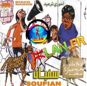 soufian album Alhoub nem izlan.fr 2017