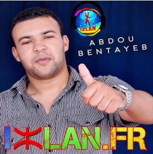 Abdou Bentayeb Yama Khadbayi 2017 Izlan.fr