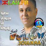 Said Mariouari & Zoulikha Samhay Ayema 2017 Izlan.fr