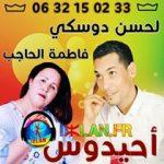 lahcen dousski dousski fadma el hajeb ahidous izlanfr izlan.fr musique amazigh 2017 application mobile amazigh music 2017 نجم اسامر الصاعد لحسن دوسكي