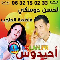 lahcen douski fadma el hajeb ahidous izlanfr izlan.fr musique amazigh 2017 application mobile amazigh music 2017 نجم اسامر الصاعد لحسن دو سكي wakha 3dan itran idya tamdyazt fadma lhajeb