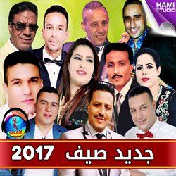 Atlas Amazigh été 2017