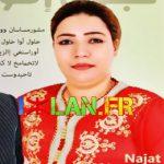 Najat Atlas Azrou musique AMazigh 2017 izlan نجاة أطلس